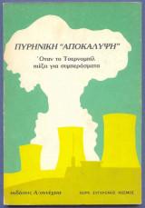 Πυρηνική Αποκάλυψη - Οταν το Τσερνομπίλ πιέζει για συμπεράσματα