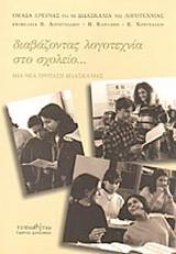 Διαβάζοντας λογοτεχνία στο σχολείο