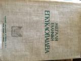 Μεγαλη Ελληνικη Εγκυκλοπαιδεια