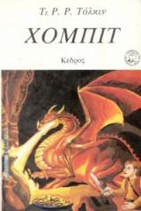 Χόμπιτ-πρώτη έκδοση