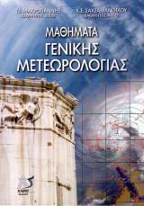 Μαθήματα γενικής μετεωρολογίας