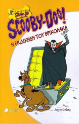 Τα μυστήρια του Scooby-Doo: Η εκδίκηση του Βρικόλακα