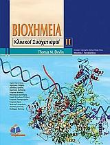 Βιοχημεία, Τόμοι 1+2