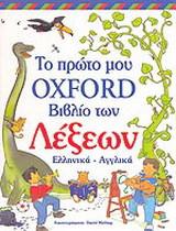 Το πρώτο μου βιβλίο των λέξεων