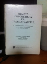 Θέματα Ορθοπεδικής και Τραυματιολογίας
