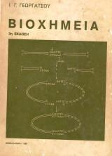 Βιοχημεία 3η έκδοση