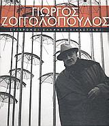 Γιώργος Ζογγολόπουλος