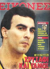 Περιοδικό Εικόνες τεύχος 250