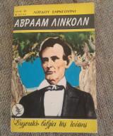 Αβραάμ Λίνκολν