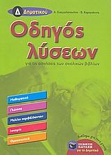 Οδηγός λύσεων για τις ασκήσεις των σχολικών βιβλίων Δ΄ δημοτικού