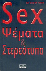 Sex, ψέμματα και στερεότυπα