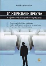 Επιχειρησιακή έρευνα και οργάνωση συστημάτων παραγωγής