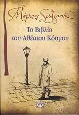 Το βιβλίο του αθέατου κόσμου