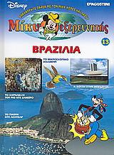 Μίκυ εξερευνητής: Βραζιλία
