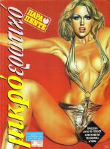 Μικρό ερωτικό παρά πέντε τεύχος #3(1989)