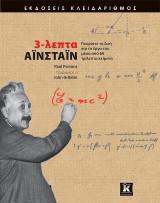 3-λεπτα Αϊνστάιν