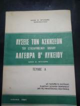 Λύσεις των ασκήσεων του εγκεκριμένου βιβλίου Άλγεβρα Β λυκείου τεύχος Α