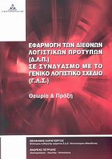 Εφαρμογή των Διεθνών Λογιστικών Προτύπων (Δ.Λ.Π.) σε Συνδυασμό με το Γενικό Λογιστικό Σχέδιο (Γ.Λ.Σ.)