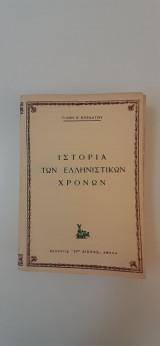 Ιστορία των Ελληνιστικών Χρόνων