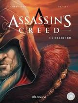 Assassin's Creed: Εκδίκηση