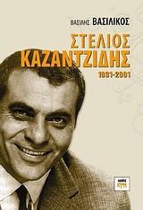 Στέλιος Καζαντζίδης 1931-2001