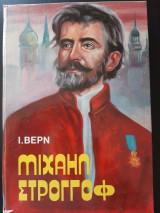 Μιχαήλ Στρογκώφ
