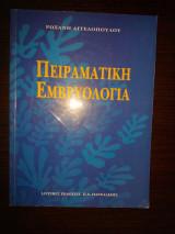Πειραματική Εμβρυολογία