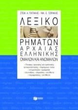 Λεξικό Ρημάτων Αρχαίας Ελληνικής Ομαλών και Ανωμάλων