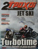 2 Τροχοί τεύχος 97 (8/1999)