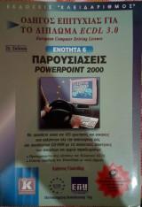 Οδηγός Επιτυχίας για το Δίπλωμα ECDL 3.0 (European Computer Driving Licence) - Ενότητα 6: Παρουσιάσεις (Powerpoint 2000)