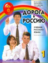 Doroga v Rossiiu. Uchebnik russkogo iazyka (elementarnyi uroven.)