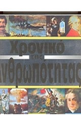 Το Χρονικό της Ανθρωπότητας (2 τόμοι)- Εγκυκλοπαίδεια