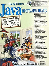 Java προγραμματισμός