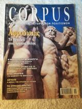 Corpus Νοέμβριος 2001