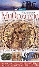 Παγκόσμια μυθολογία
