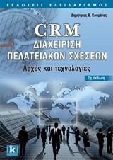 CRM διαχείριση πελατειακών σχέσεων