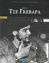 Ερνέστο Τσε Γκεβάρα
