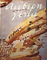 Ελεύθερη Γενιά - (περιοδικό για τις μαθητικές κοινότητες) τεύχη 28 (2-39) 1976-1980