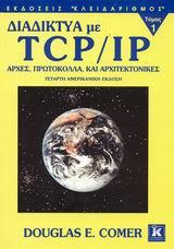 Διαδίκτυα με TCP/IP