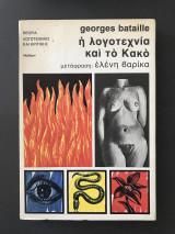 Η λογοτεχνία και το κακό