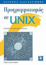 Προγραμματισμός σε UNIX