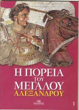 Η πορεία του Μεγάλου Αλεξάνδρου: Ακολουθώντας τον Αλέξανδρο 2300 χρόνια μετά