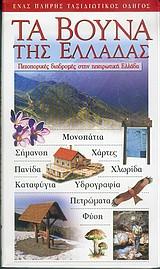 Τα βουνά της Ελλάδας