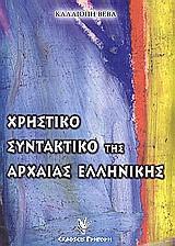 Χρηστικό συντακτικό της αρχαίας ελληνικής