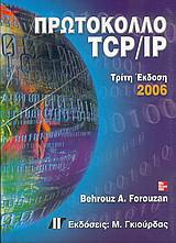 Πρωτόκολλο TCP/IP