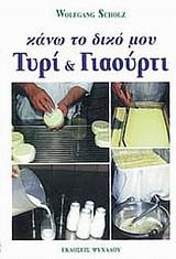 Κάνω το δικό μου τυρί και γιαούρτι