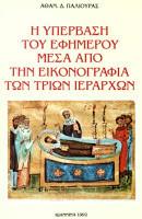 Η Υπέρβαση του εφήμερου μέσα από την εικονογραφία των Τριών Ιεραρχών