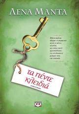 Τα πέντε κλειδιά