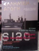 Ελληνική αγωγή τεύχος 101/153 Ιουλίου-Σεπτεμβρίου 2011