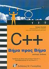 C++ βήμα προς βήμα